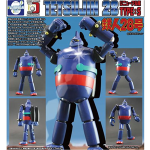 Dynamite Action ! No.41 TETSUJIN 28 Type: S